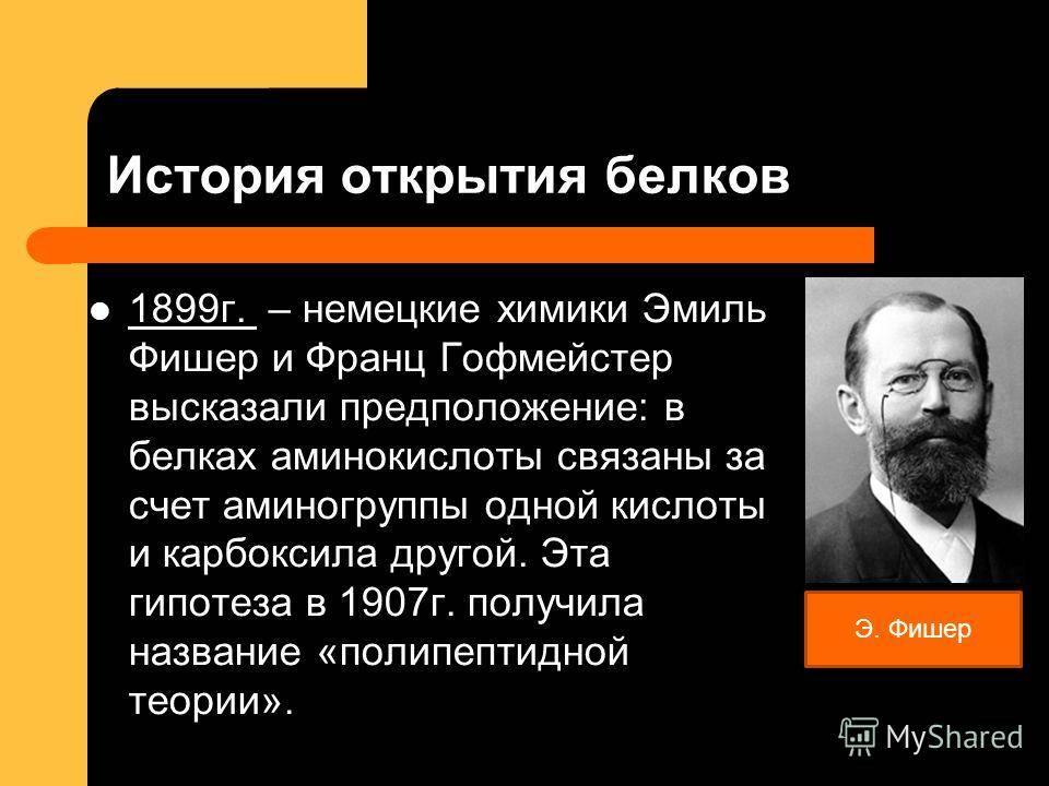Фишер, герман эмиль — википедия