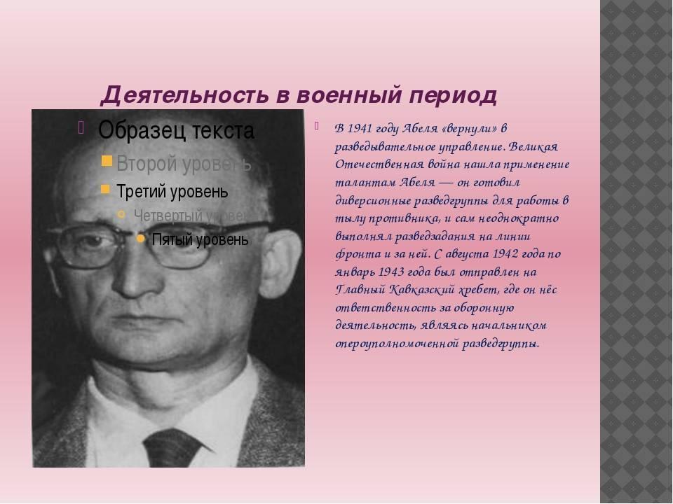 Абель, рудольф иванович — википедия