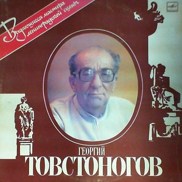 Георгий александрович товстоногов (1915–1989). 100 великих режиссёров