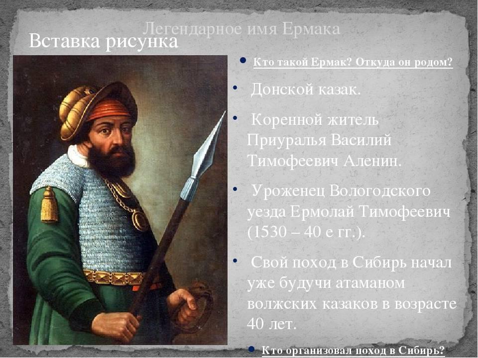 Ермак тимофеевич — википедия