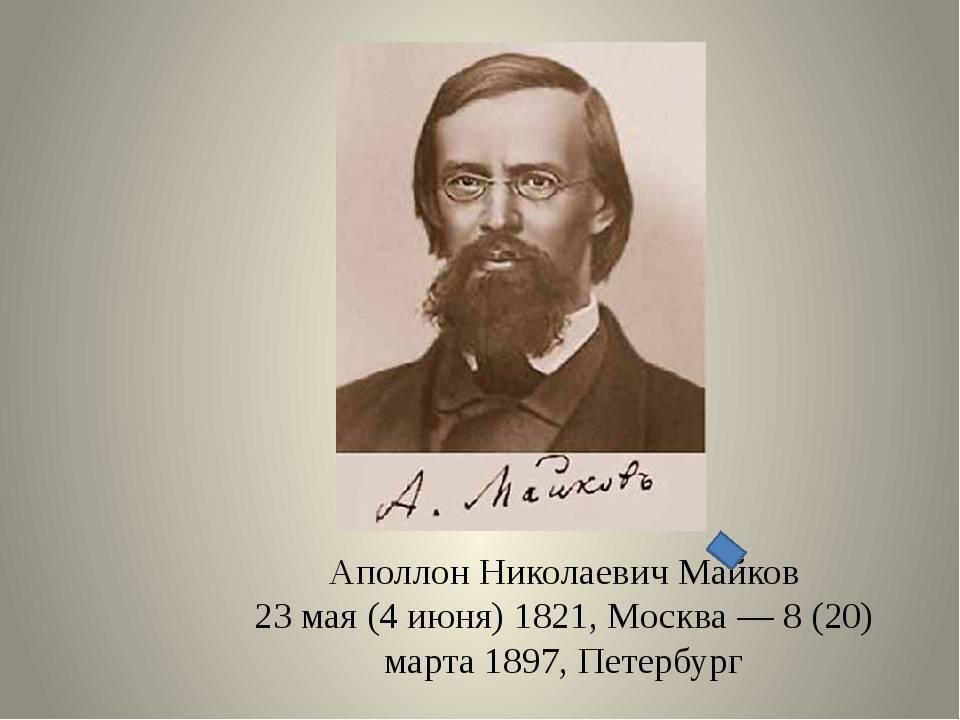 Майков, аполлон николаевич биография, творчество