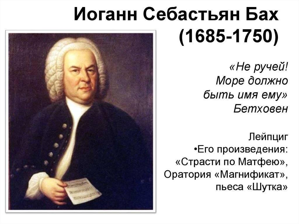 Иоганн себастьян бах: краткая биография композитора и история успеха