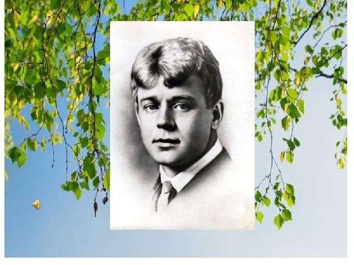 Сергей есенин — личная жизнь поэта