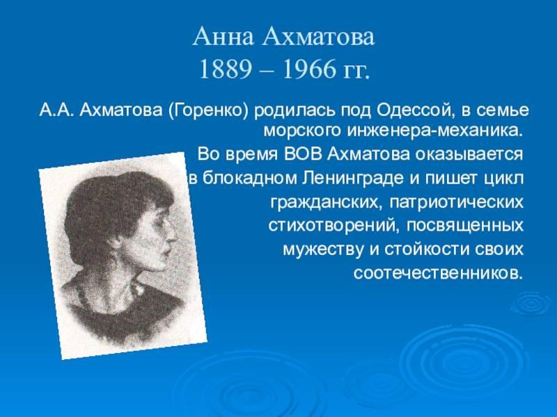 Анна ахматова - биография, информация, личная жизнь