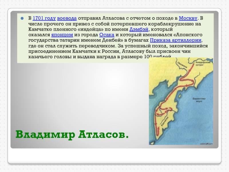 Владимир атласов: разбойник, который сделал камчатку частью россии