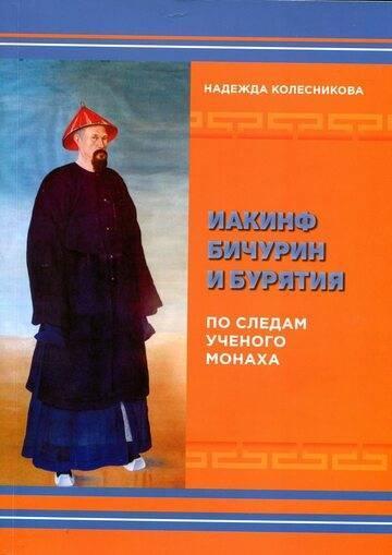 Биография Никиты Бичурина