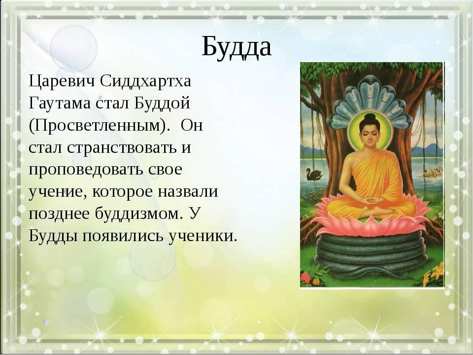 Будда шакьямуни — википедия. что такое будда шакьямуни