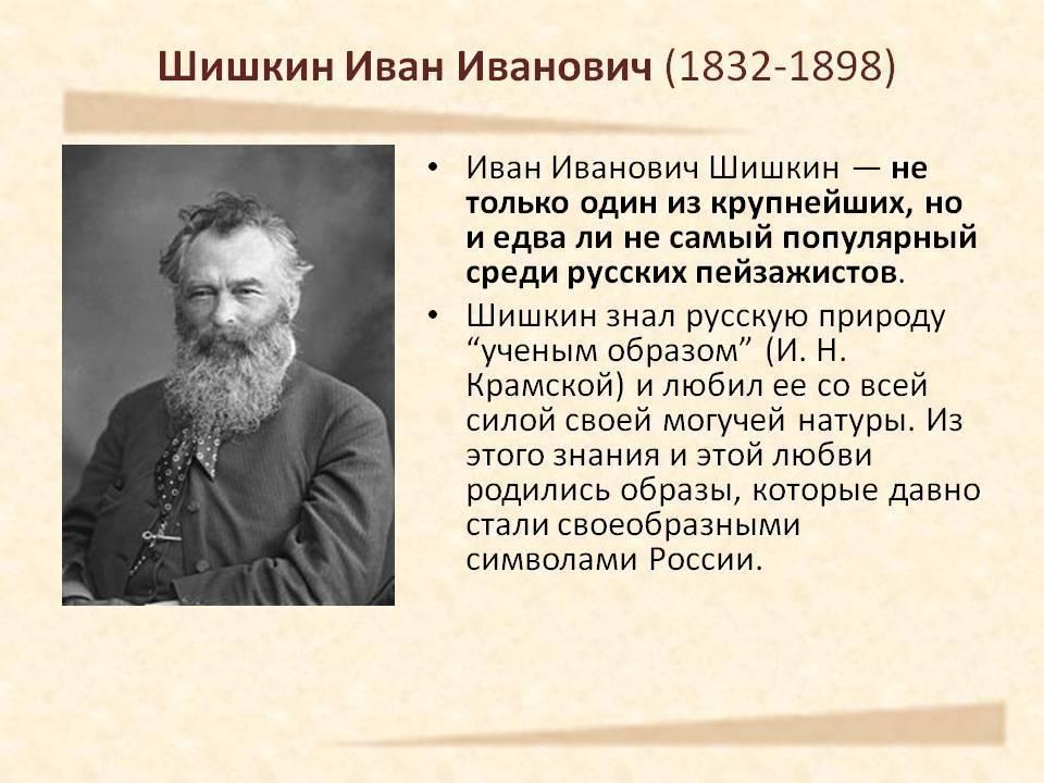 Шишкин, иван иванович — википедия
