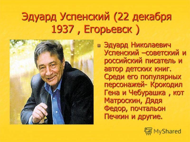 Эдуард успенский: интересные факты из жизни и биографии   vivareit