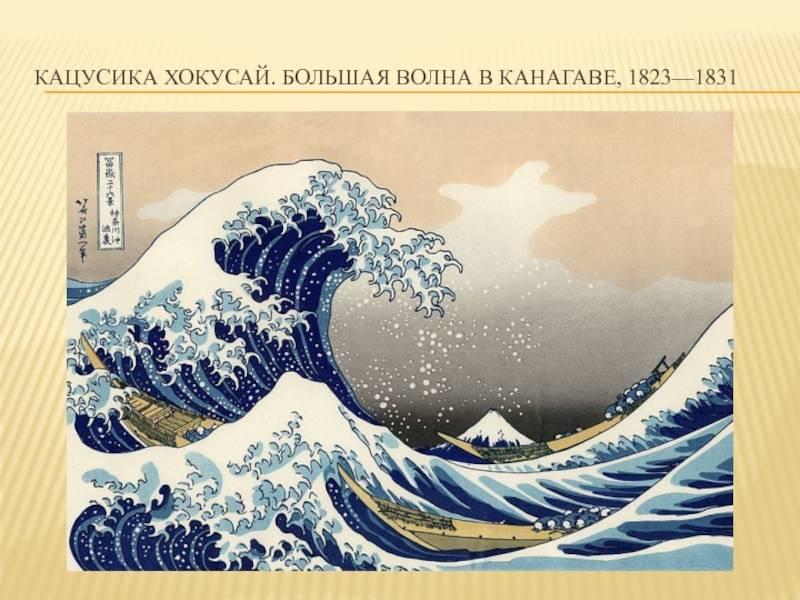 Кацусика хокусай — википедия. что такое кацусика хокусай