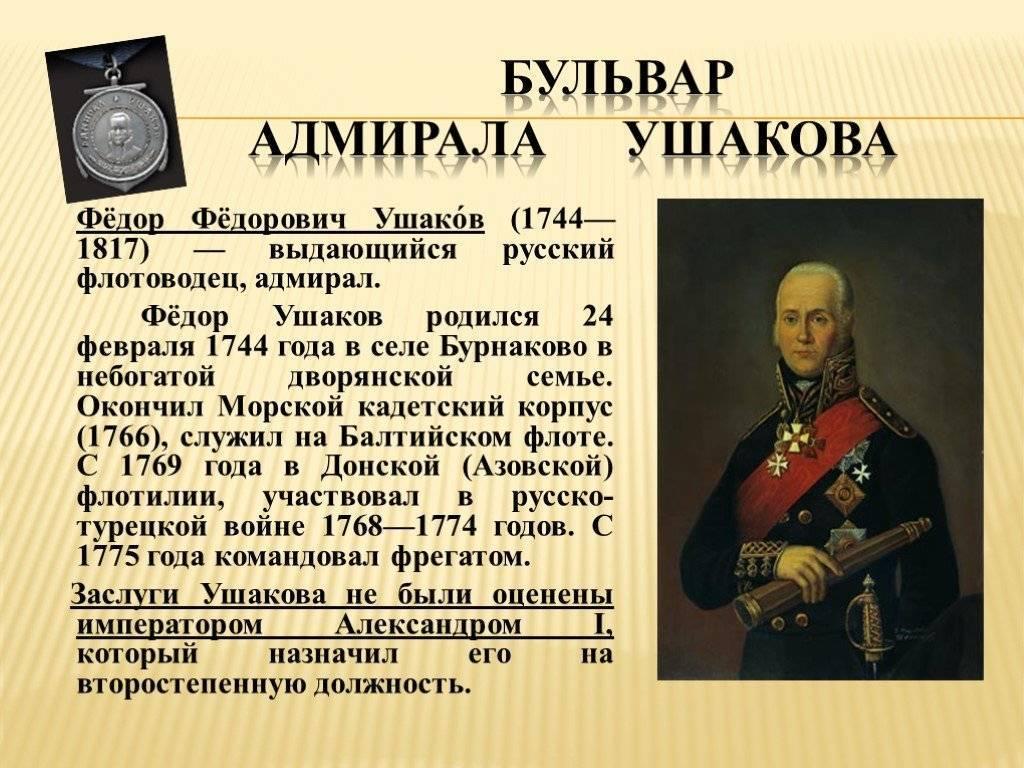 Биография ушакова – кратко о адмирале федоре федоровиче (4 класс)