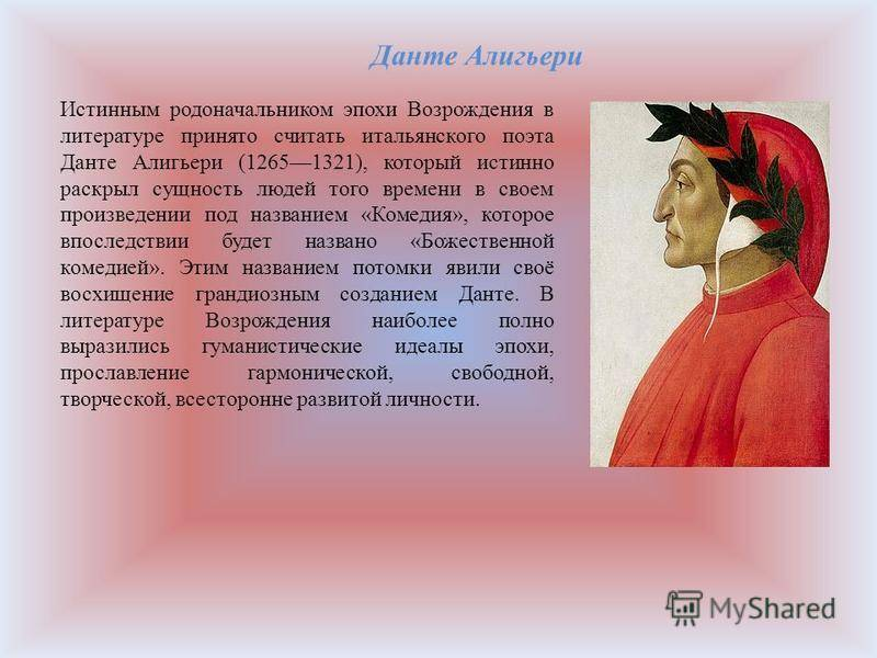 Данте алигьери – биография, фото, личная жизнь, книги, смерть - 24сми