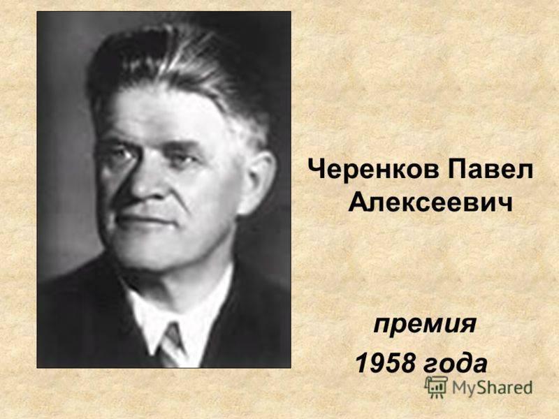 Черенков, павел алексеевич — википедия