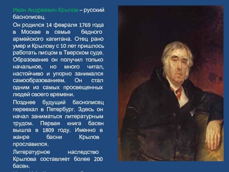 Крылов иван андреевич — краткая биография   краткие биографии