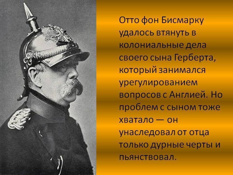 Отто фон бисмарк — биография канцлера | исторический документ