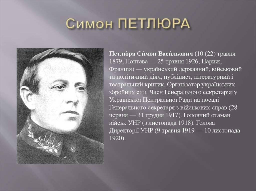 Симон петлюра и его политическая деятельность в 1918-1921гг.