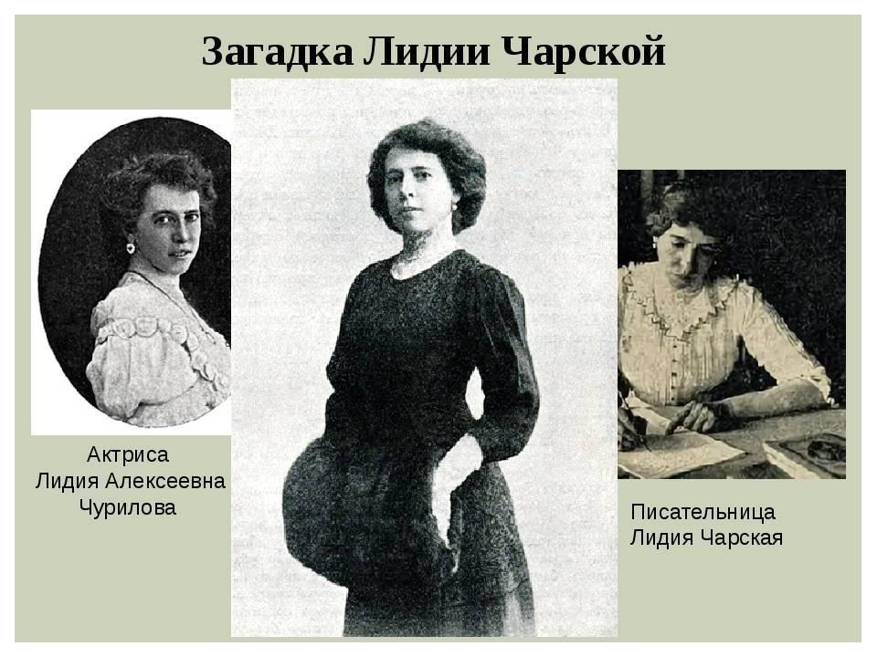 Чарская лидия алексеевна — статьи — омилия