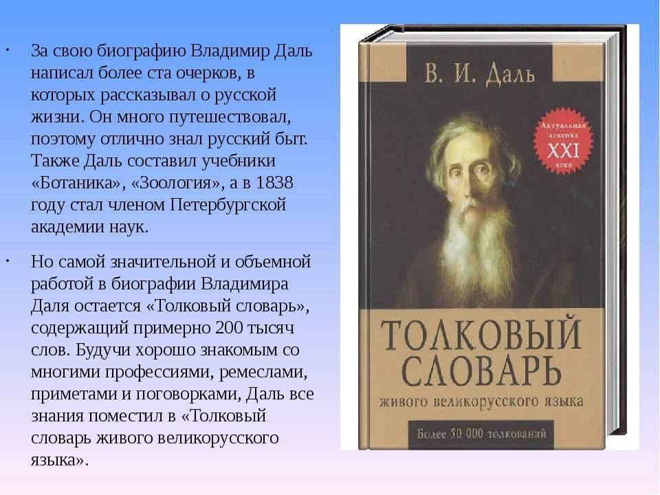 Владимир даль - биография, фото, толковый словарь, пословицы - 24сми