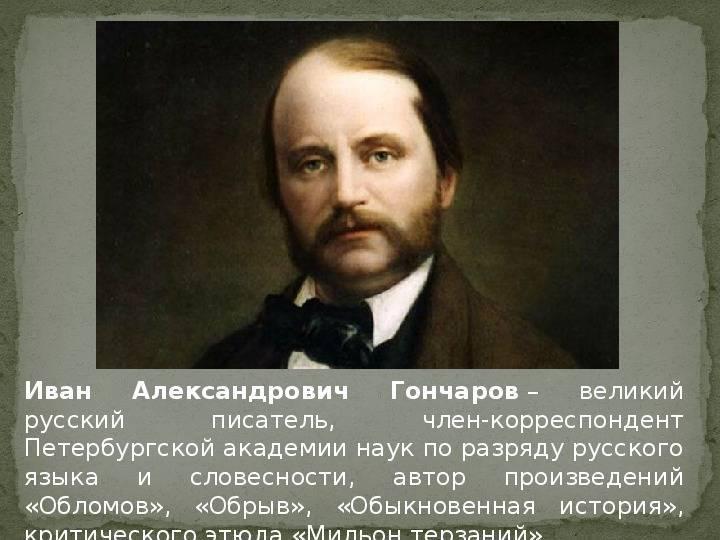 Иван гончаров — личная жизнь писателя