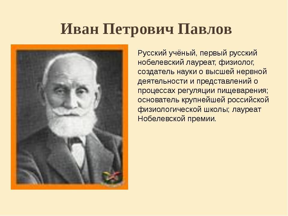 Биография павлова