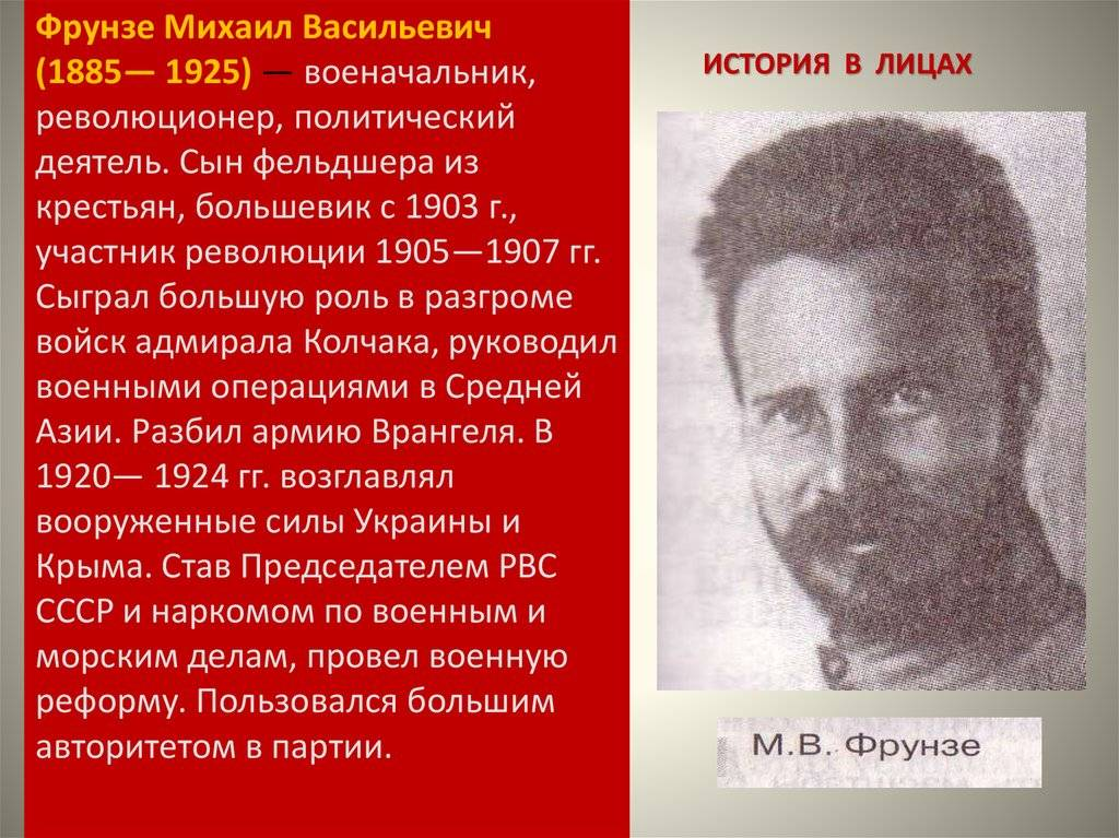 Фрунзе михаил васильевич биография кратко, деятельность, фото