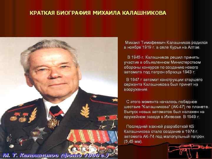 Калашников михаил тимофеевич — краткая биография