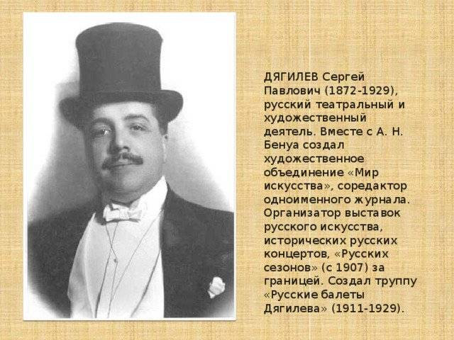 Дягилев, сергей павлович — википедия