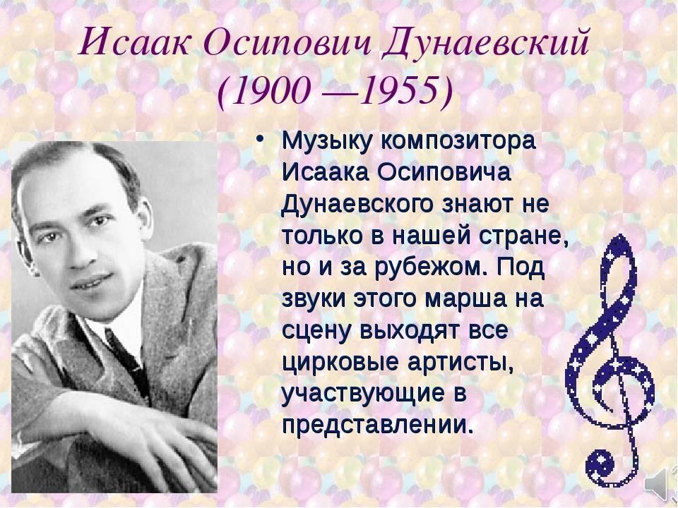 Исаак дунаевский - биография, информация, личная жизнь, фото, видео