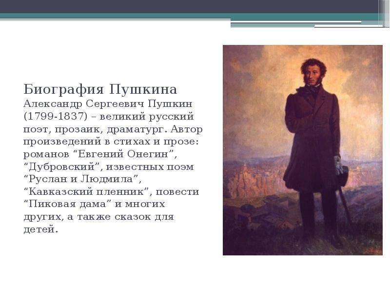 Александр сергеевич пушкин - биография, информация, личная жизнь, фото, видео