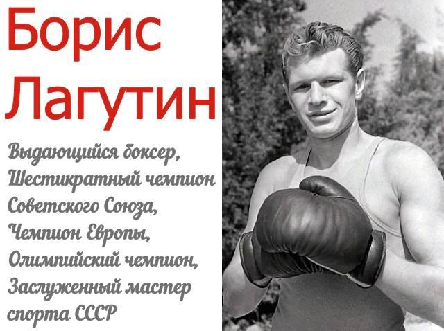 Боксер борис лагутин: биография и фото