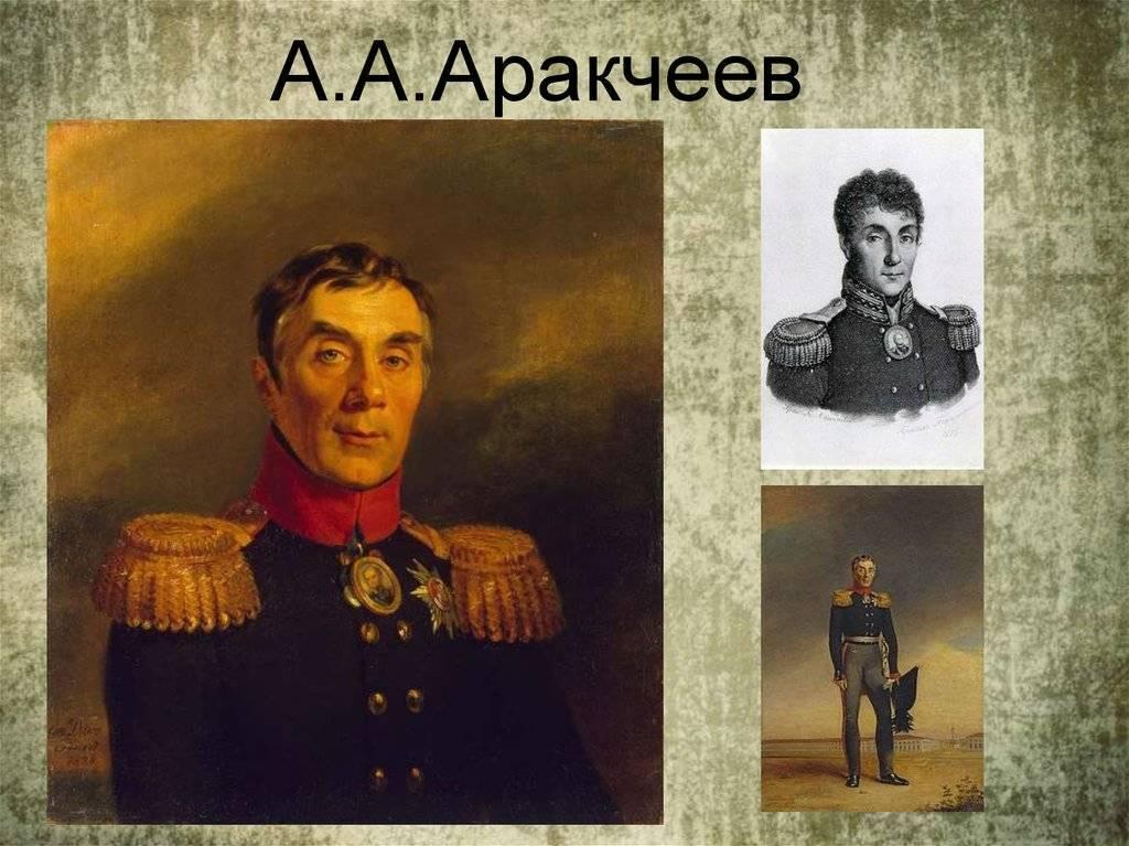 Аракчеев, алексей андреевич — википедия