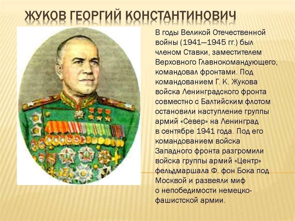 Жуков георгий константинович - самый выдающийся маршал ссср