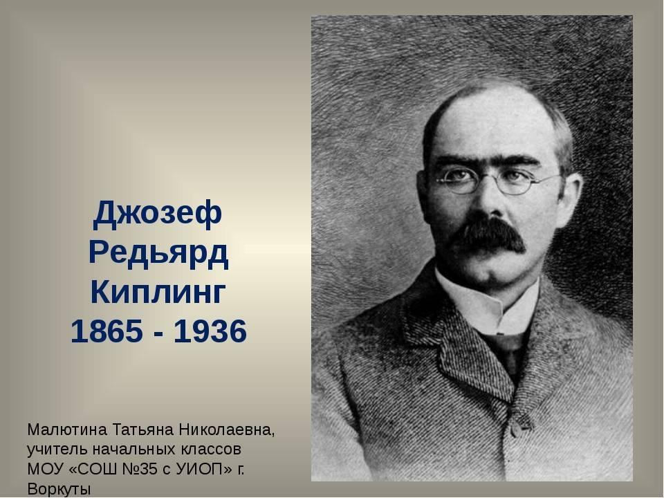 Григорий кружков » редьярд киплинг: joseph rudyard kipling1865–1936