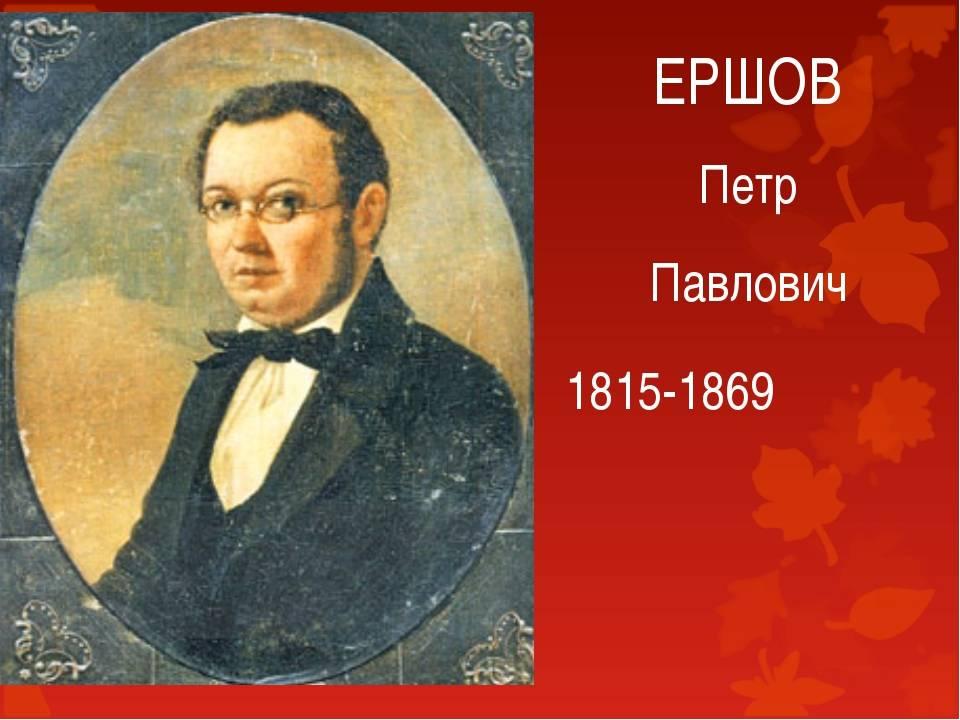 П. п. ершов: биография и творчество :: syl.ru