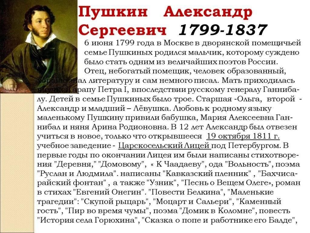 Произведения, стихи пушкина. читать онлайн.