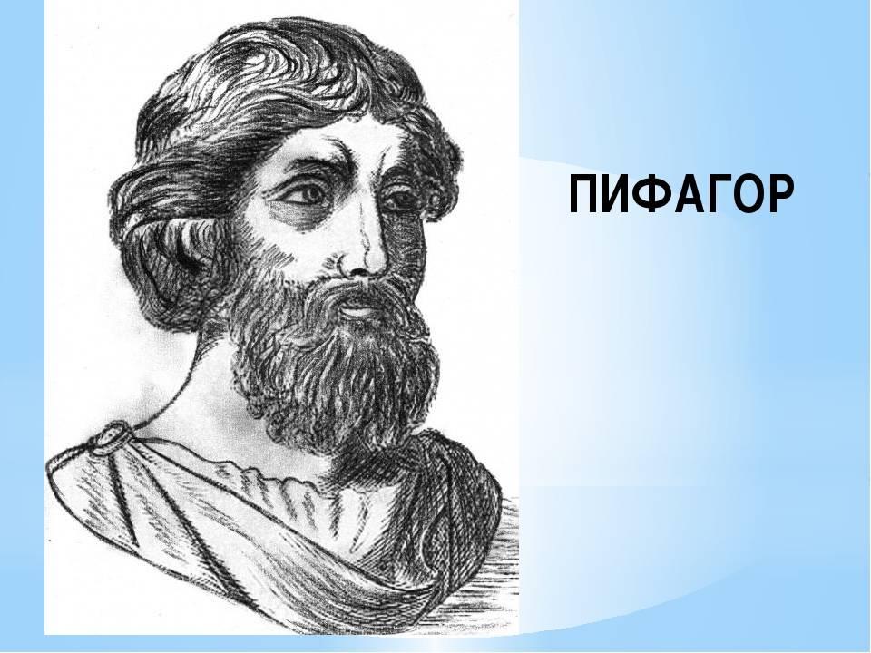 Краткая биография пифагора