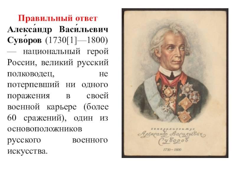 Биография суворова: годы жизни, семья, достижения и победы великого полководца