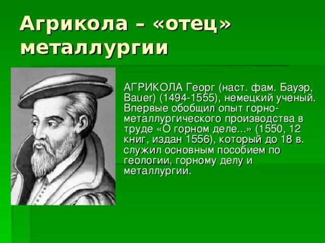 Биография Георгия Агриколы
