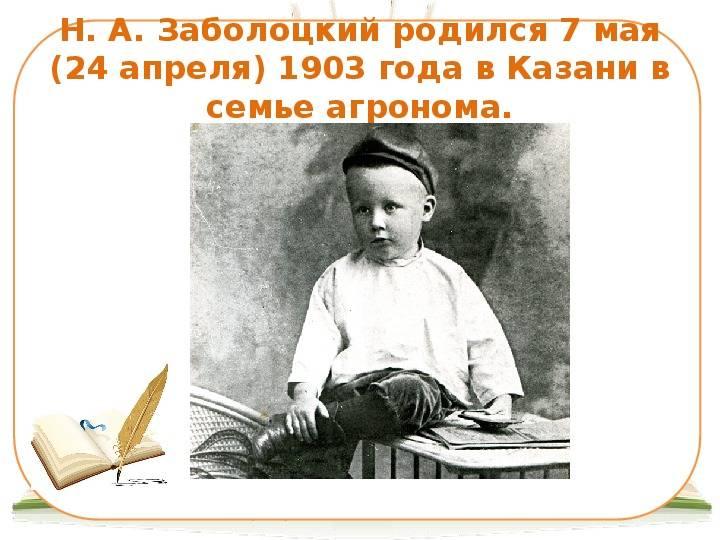Николай заболоцкий: краткая биография, фото и видео