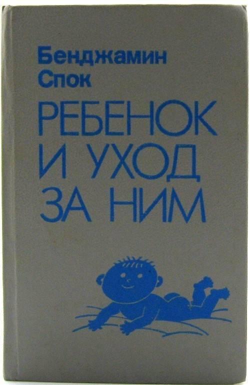 Спок, бенджамин википедия