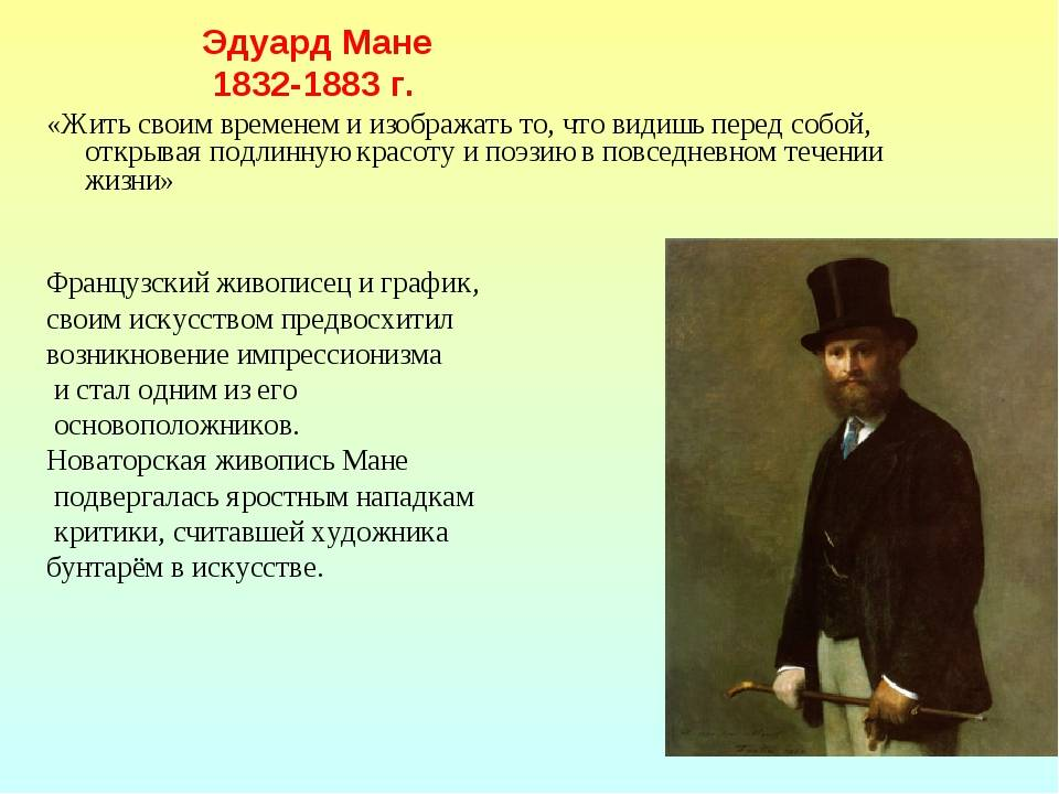 Эдуард мане: краткая биография, фото и видео, личная жизнь