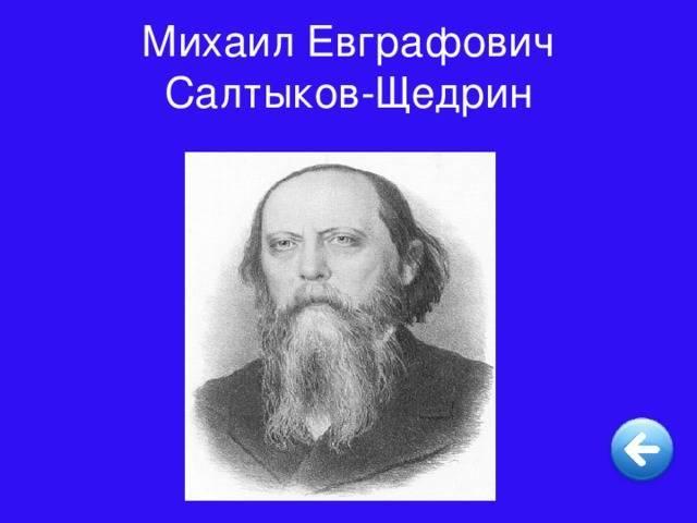 Михаил салтыков-щедрин – биография, фото, личная жизнь, сказки, книги