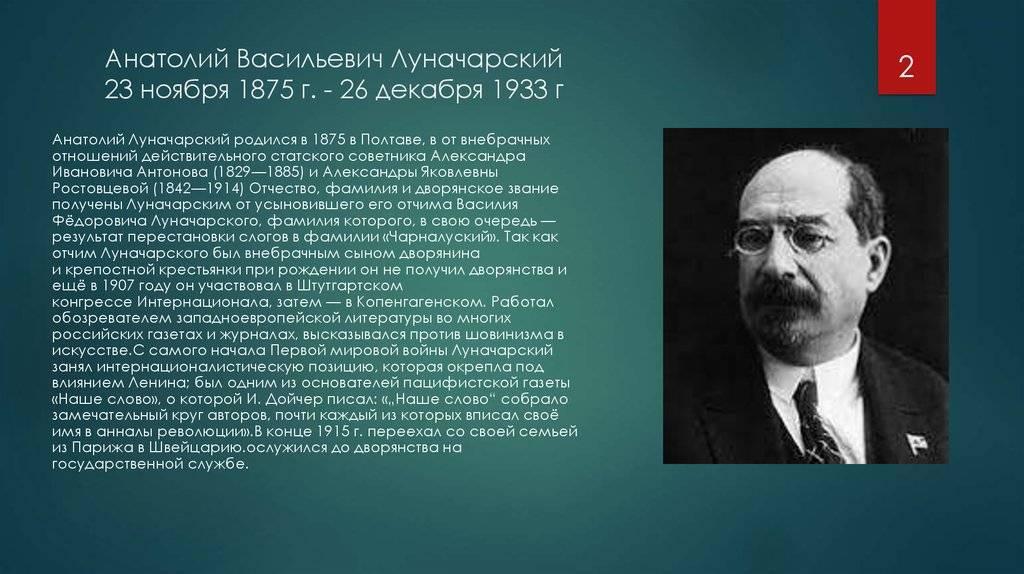 Анатолий луначарский — биография. факты. личная жизнь