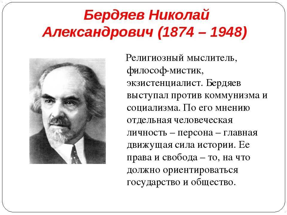 Николай бердяев - биография, информация, личная жизнь