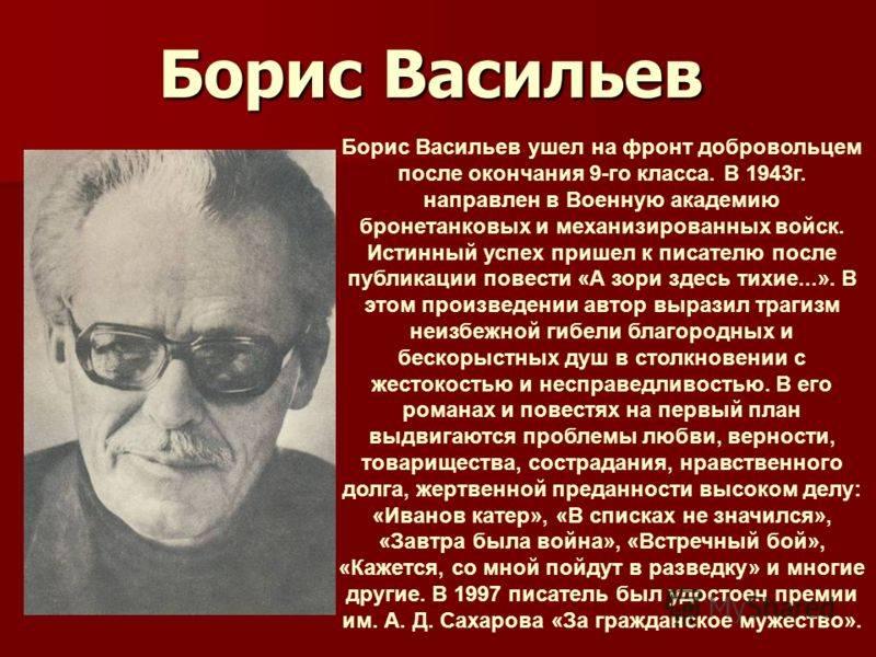 Борис васильев – биография, фото, личная жизнь, книги, смерть - 24сми