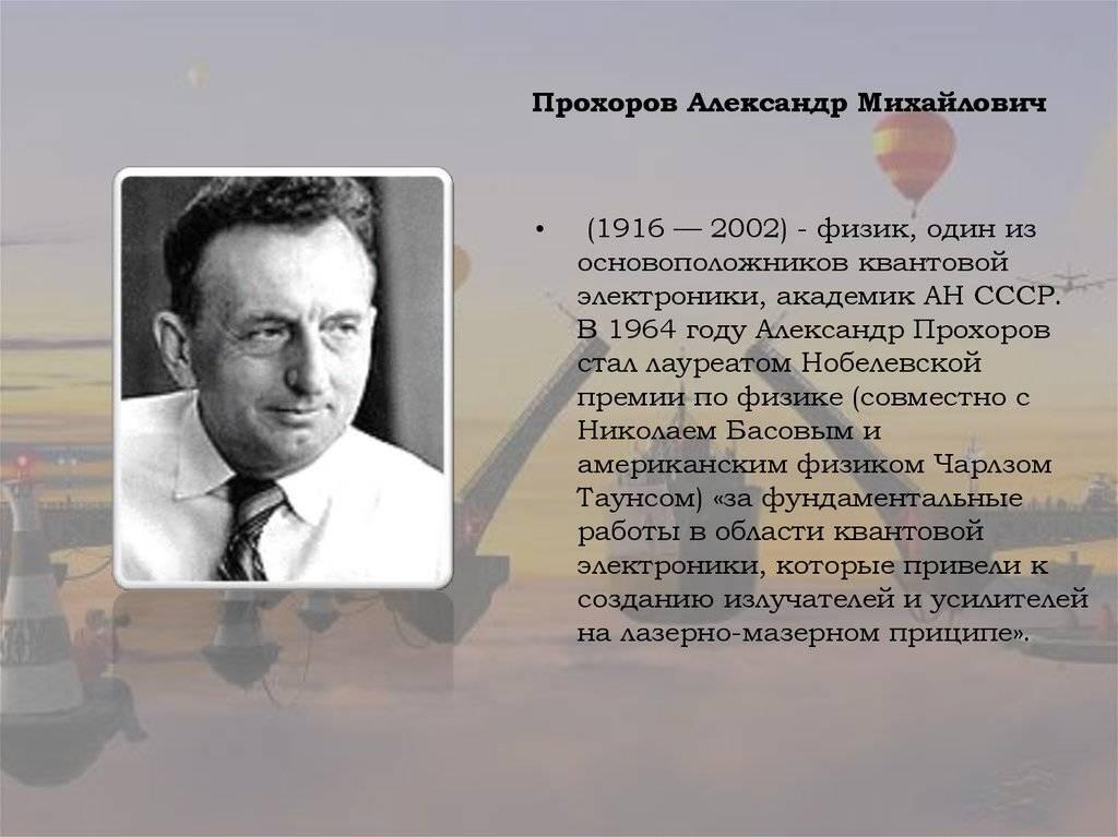 Прохоров, александр михайлович — википедия