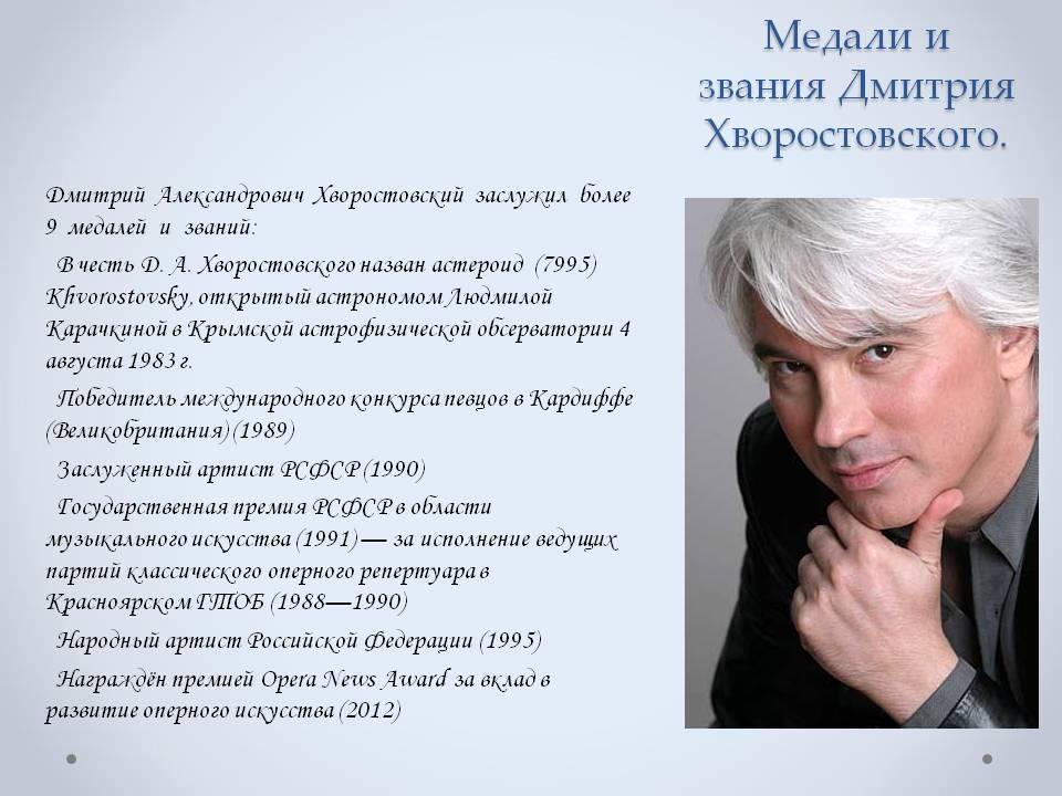 Дмитрий хворостовский: биография, личная жизнь, творчество :: syl.ru