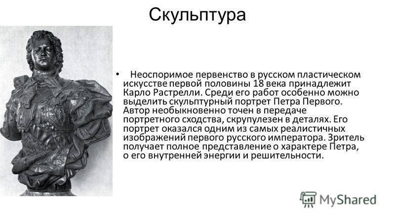 Самые известные скульпторы мира и их работы. известные российские скульпторы