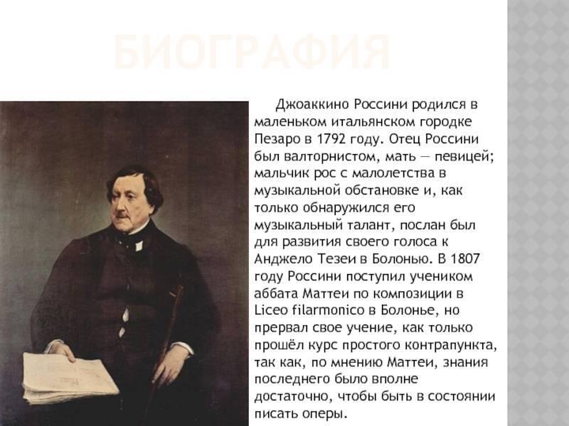 Джоаккино россини (gioachino rossini) | classic-music.ru