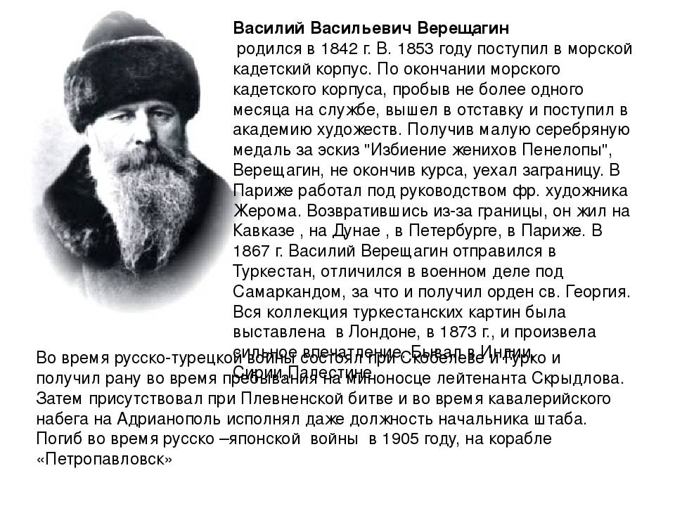 Верещагин, василий васильевич — global wiki. wargaming.net